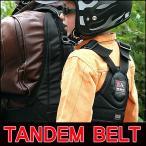 タンデムライダースタンデムツーリングベルトTB  バイク用 つかまりベルト/二人乗りベルト/チャイルドベルト/子供用ベルト