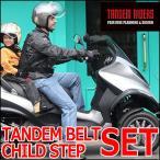 【セット割引】タンデムツーリングベルトTB+タンデムチャイルドステップSC-1セット バイク用 つかまりベルト/二人乗りベルト/タンデムステップ