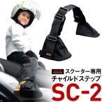 タンデムライダースタンデムチャイルドステップSC-1  バイク用 タンデムステップ/二人乗りステップ/チャイルドステップ