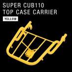 トップケースキャリア スーパーカブ110 JA10 イエロー サブリアキャリア メッキリアキャリア(拡張型) 荷台 SuperCUB110 リヤキャリア