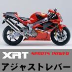 XRT Adjust Lever Set Short アジャスト・レバー・ショート 【HONDA】 【VTR1000SP1】 【VTR1000SP2】