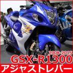 SUZUKI スズキ 2008-2015 GSX-R1300(GSXR1300)/HAYABUSA/ハヤブサ  ブレーキレバー+クラッチレバーセット アジャストレバー