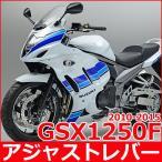 SUZUKI スズキ 2010-2015 BANDIT GSX-1250F(GSX1250F)/1250SA/1250F ABS  ブレーキレバー+クラッチレバーセット アジャストレバー