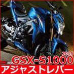 SUZUKI スズキ 2015 GSX-S1000(GSXS1000)  ブレーキレバー+クラッチレバーセット アジャストレバー