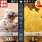 送料無料 こだわり味噌・十六の舞ギフトセット クール便は後ほど別途250円追加