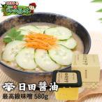 令和新価格 日田醤油 みそ 最高級味噌 580g 天皇献上の栄誉賜る老舗の味