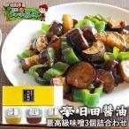 日田醤油 みそ 最高級味噌3個詰合わせ 天皇献上の栄誉賜る老舗の味