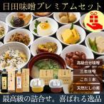 日田醤油 最高級味噌醤油詰合...