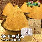 日田醤油 こだわり味噌 3個詰合せ 天皇献上の栄誉賜る老舗の味 ギフトに最適