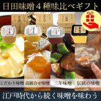 日田醤油 最高級味噌味比べセット みそ 天皇献上の栄誉賜る老舗の味 ギフトの場合は箱代+108円