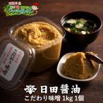 日田醤油 みそ こだわり味噌 1kg 天皇献上の栄誉賜る老舗の味