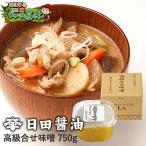 【3300個が完売!天皇献上の栄誉賜る老舗の味】日田醤油「高級合せ味噌」750g