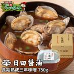 【天皇献上の栄誉賜る老舗の味!楽天赤みそランキング1位】日田醤油「三年味噌」750g