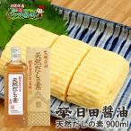 【なんと3,150本突破!天皇献上の栄誉賜る老舗の味】日田醤油「天然だしの素」900ml