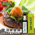 日田醤油 天然ゆず醤油 500mL 天皇献上の栄誉賜る老舗の味
