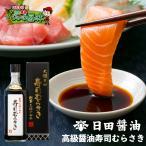 日田醤油 寿司むらさき 500mL 天皇献上の栄誉賜る老舗の味