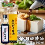 令和新価格 日田醤油 高級かけ醤油 500ml 天皇献上の栄誉賜る老舗の味