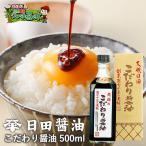 日田醤油 こだわり醤油 500ml 九州朝日放送アサデス放送 天皇献上の栄誉賜る老舗の味