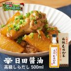 令和新価格 日田醤油 高級白だし500ml 天皇献上の栄誉賜る老舗の味