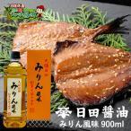 日田醤油 高級料理専用みりん 900ml 天皇献上の栄誉賜る老舗の味
