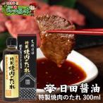 日田醤油「特製焼肉のたれ 300mL 天皇献上の栄誉賜る老舗の味