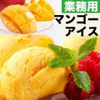 業務用アイス マンゴー 2L スジャータ めいらく 2個ご購入でクール便・送料無料(同じ配送先)