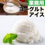 業務用アイスクリーム  ヨーグルト風味プレーン 2L スジャータ めいらく 2個ご購入でクール便・送料無料(同じ配送先)