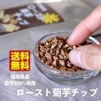 名医のTHE太鼓判! 菊芋【メール便 送料無料】福岡県産 遠赤乾燥菊芋チップス 60g