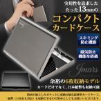 JMARS カードケース メンズ クレジットカードケース スキミング防止 極小財布 拡張版8ポケットモデル