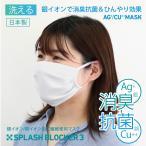 マスク 銀イオン 銅イオン 洗って使える 夏用 冷感 ひんやり 飛沫防止 消臭 抗菌 グッズ 透明 スプラッシュブロッカー 3