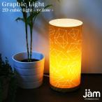 在庫限り 2D cubic light - yellow - テーブルランプ ランタン 間接照明 照明 フロアライト