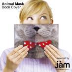Animal Mask Book Cover アニマル マスク ブック カバー