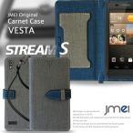 STREAM S 302HW Ymobile 手帳型 レザーカルネケース VESTA ストリーム ワイモバイル スマホケース 手帳型 スマホ カバー