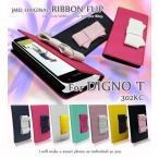 DIGNO T 302KC ケース JMEIオリジナルリボンフリップケース ディグノ スマホケース 手帳型 スマホ カバー スマホカバー Y!mobile ワイモバイル