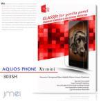 AQUOS PHONE Xx mini 303SH 液晶保護ガラスフィルム 強化ガラス