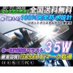 【高品質/最新HIDキット/35W/H11】
