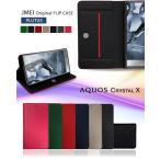 AQUOS Crystal y 402sh  JMEI フリップレザーケース PLUTUS アクオスクリスタル カバー AQUOS phone SH 402sh カバー 402sh ケース