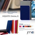 AQUOS Crystal y 402sh 本革 JMEI レザーフリップケース ZAN アクオスクリスタル カバー AQUOS phone SH 402sh カバー 402sh ケース