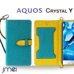 AQUOS Crystal y 402sh 手帳型 レザーカルネケース VESTA ブルー アクオスクリスタル カバー AQUOS phone SH 402sh カバー 402sh ケース