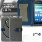 DIGNO U DIGNO C 404KC  softbank Ymobile 手帳型 レザーカルネケース VESTA ソフトバンク ワイモバイル スマホケース 手帳型 スマホ カバー