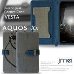 AQUOS Xx-Y 404SH カバー 手帳 AQUOS Xx 304SH AQUOS PHONE Xx mini 303SH 302SH 206SH 203SH レザーケース VESTA 404sh ケース 手帳型 スマホケース