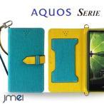 AQUOS 404sh カバー 手帳 JMEI レザーケース VESTA ブルー 404sh ケース 404sh 手帳型 スマホケース 手帳型 AQUOS 404sh 手帳 404sh ケース 手帳 404sh カバー