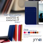 DIGNO F/DIGNO E 503KC ケース 本革 手帳型ケース ZAN 手帳 スマホケース 全機種対応 ディグノ f e カバー