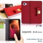 AQUOS Xx2 mini 503SH 手帳型ケース AQUOS Xx2 mini ケース 手帳 スマホケース 全機種対応 アクオス コンパクト カバー
