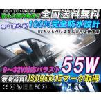 【高品質/最新HIDキット/55W/H11】