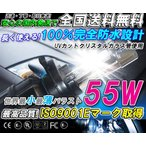 【高品質/最新HIDキット/55W/H11/薄型バラストタイプ】
