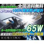 【高品質/最新HIDキット/65W/H11】