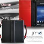 ショッピングacro XPERIA acro SO-02C IS11S ケース 本革 JMEIオリジナルレザー手帳ケース CHARON エクスペリア アクロ スマホケース 手帳型 スマホ カバー スマホカバー