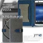 ショッピングacro XPERIA acro SO-02C/IS11S JMEIオリジナルカルネケース VESTA 手帳型 スマホケース スマホ カバー 全機種対応 エクスペリア手帳