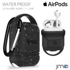 Air Pods ケース 防水 高品質シリコン使用 IP67防水規格 エアーポッズ カナビラ付き メール便 送料無料